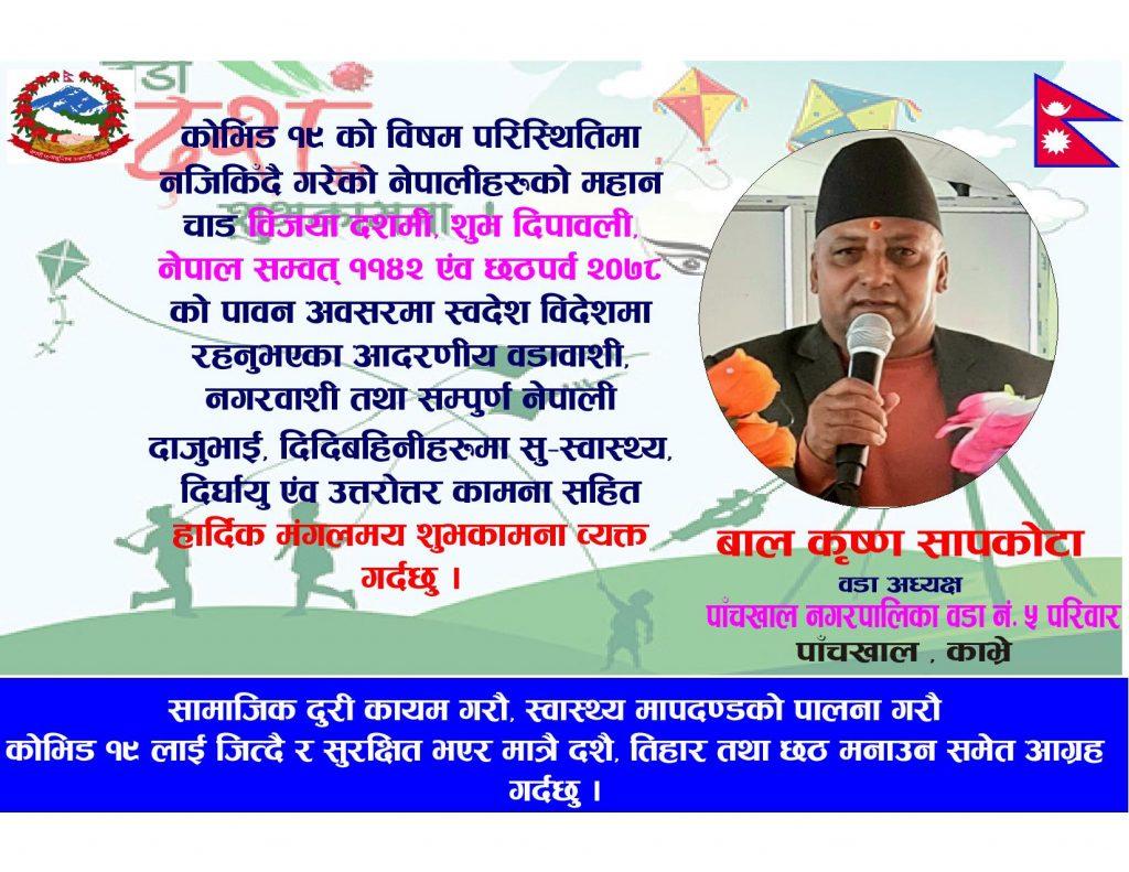 pachkhal 5-page-001