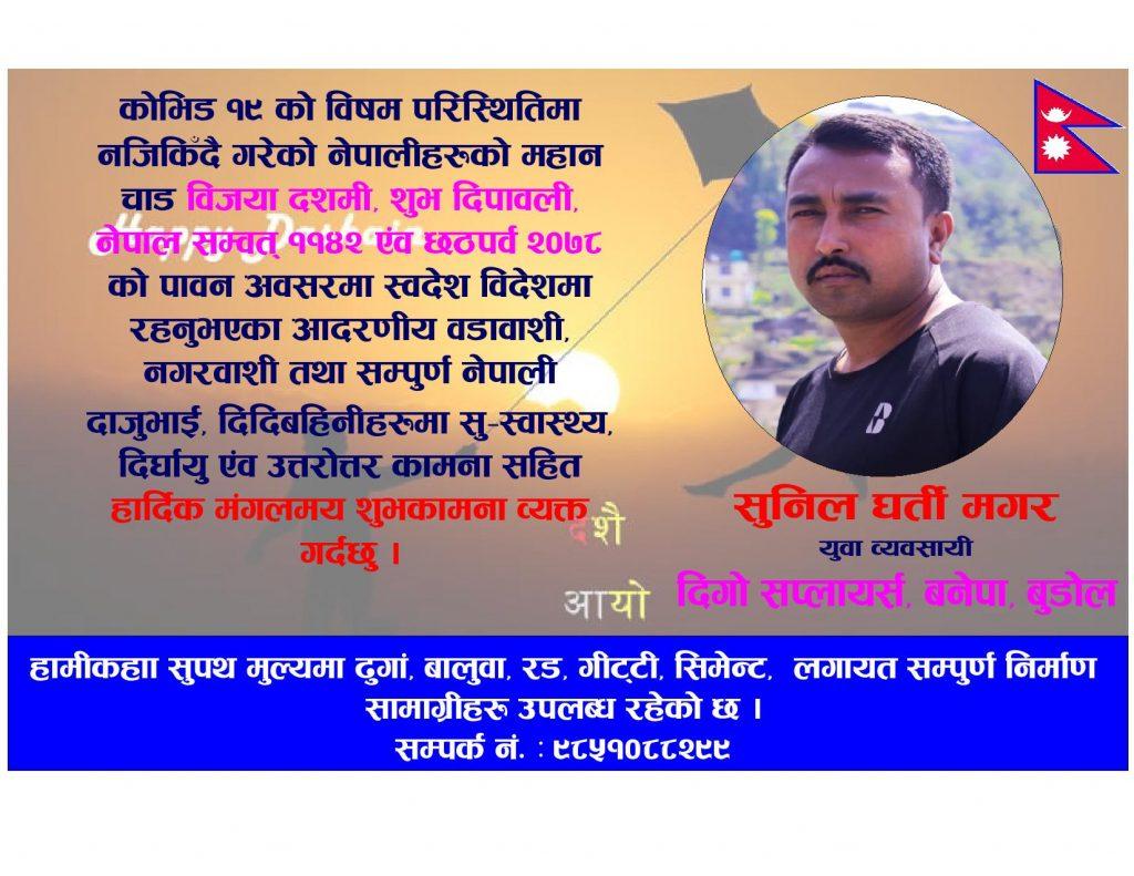 sunil gharti magar dai-page-001